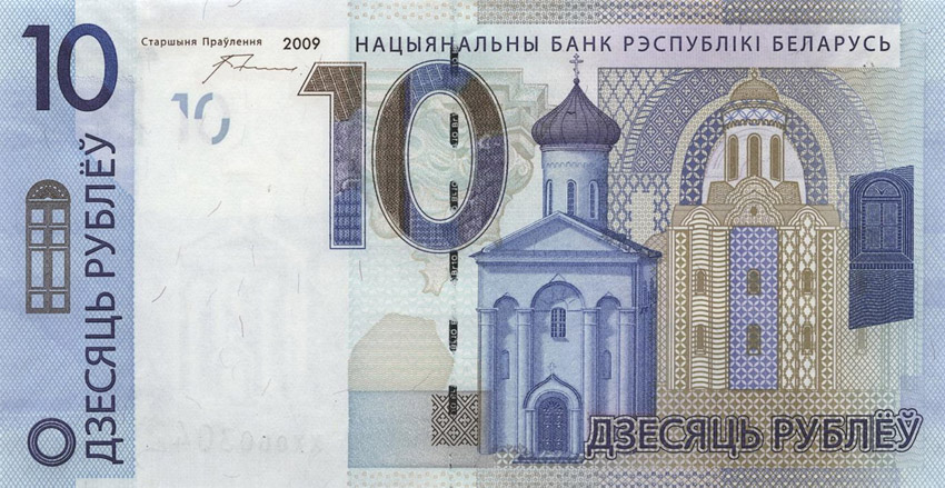 10 рублей 2009, Подпись: П.П. Прокопович. Лицевая сторона