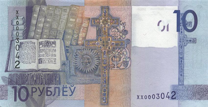 10 рублей 2009, Подпись: П.П. Прокопович. Оборотная сторона