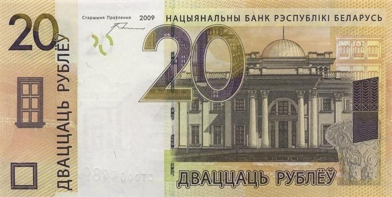 20 рублей 2009, Подпись: П.П. Прокопович. Лицевая сторона
