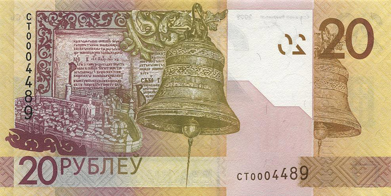 20 рублей 2009, Подпись: П.П. Прокопович. Оборотная сторона