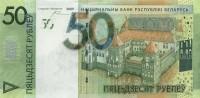50 рублей 2009 года