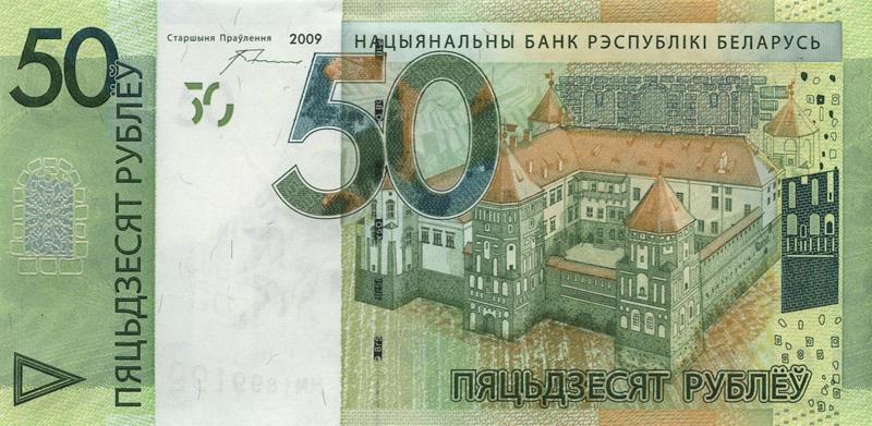 50 рублей 2009, Подпись: П.П. Прокопович. Лицевая сторона