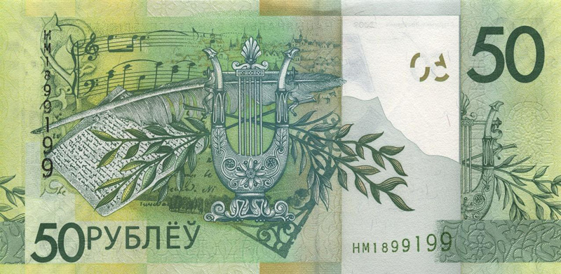 50 рублей 2009, Подпись: П.П. Прокопович. Оборотная сторона