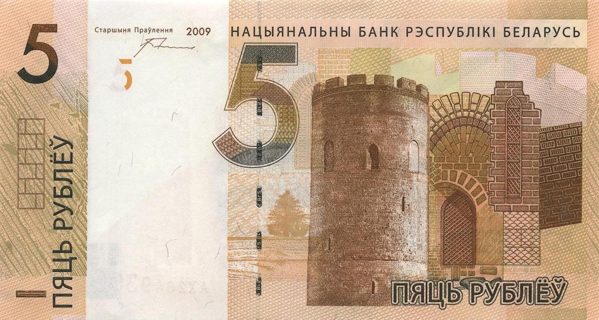 5 рублей 2009, Подпись: П.П. Прокопович. Лицевая сторона