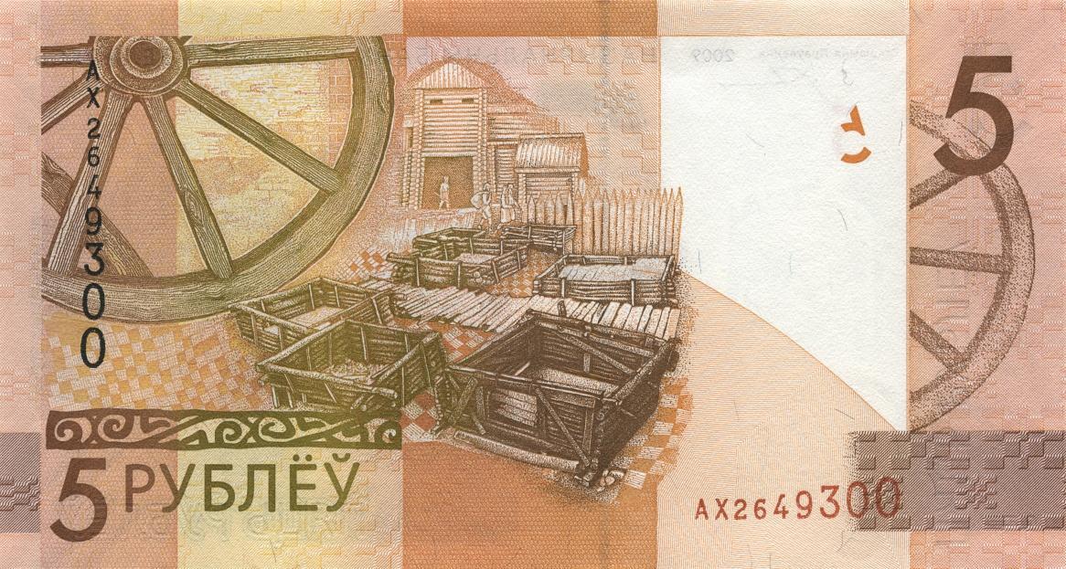 5 рублей 2009, Подпись: П.П. Прокопович. Оборотная сторона