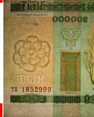 Бракованная банкнота с неправильной нарезкой. Функциональность Iron Frame полностью сохранена как у верхнего так и у нижнего края.