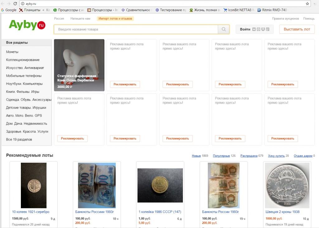 Аукцион молоток новый сайт золото емельяна пугачева
