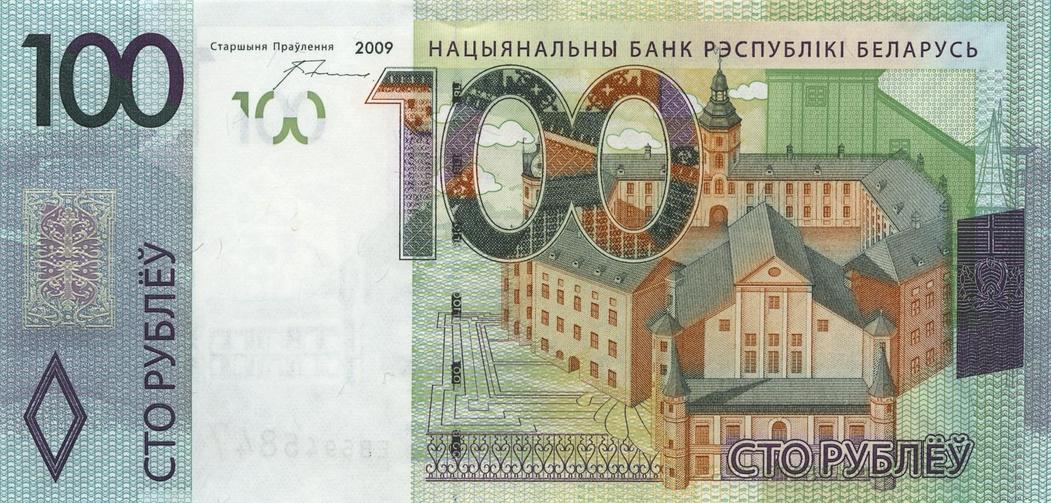 100 рублей 2009, Подпись: П.П. Прокопович. Лицевая сторона