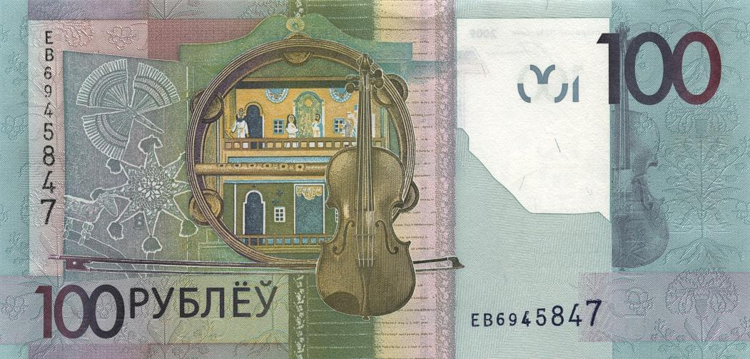 100 рублей 2009, Подпись: П.П. Прокопович. Оборотная сторона