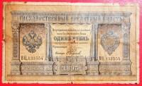 1 рубль 1895 года Плеске-Наумов