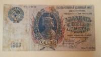 Первые банкноты СССР проданы на Ay.by