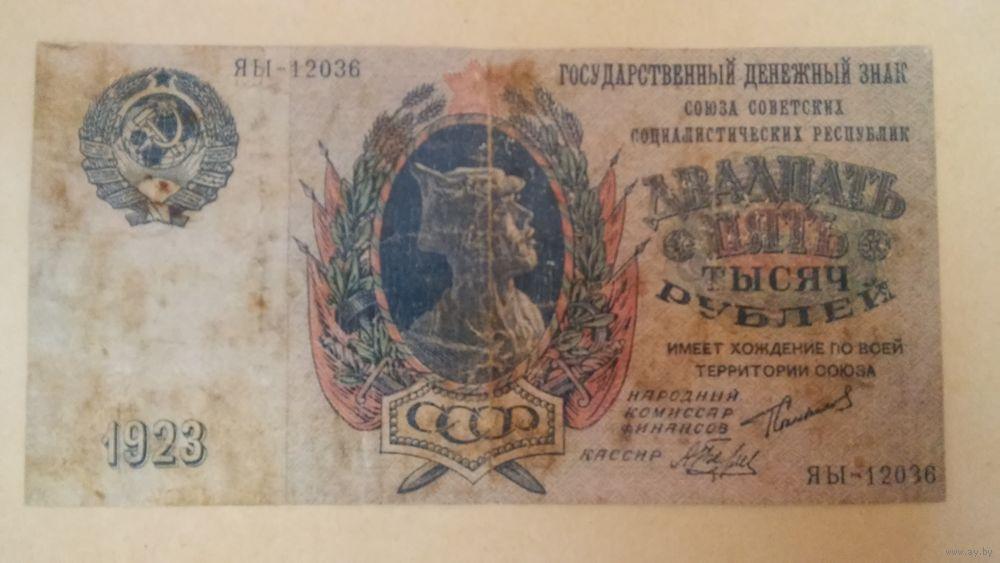 Редкие купюры ссср 1 франк 1976 года цена