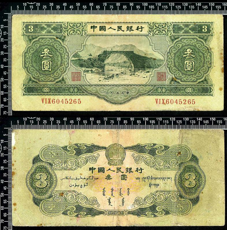 3 юаня 1953
