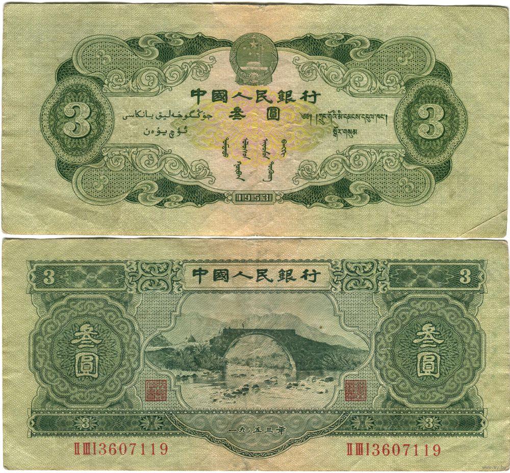 3 юаня 1953 года