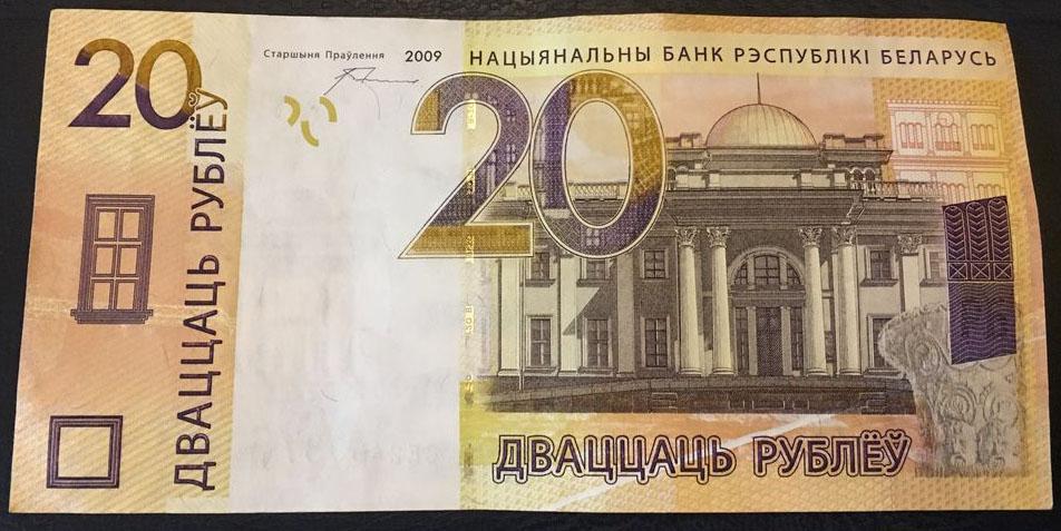 20 рублей белорусских скупка серебра в люберцах