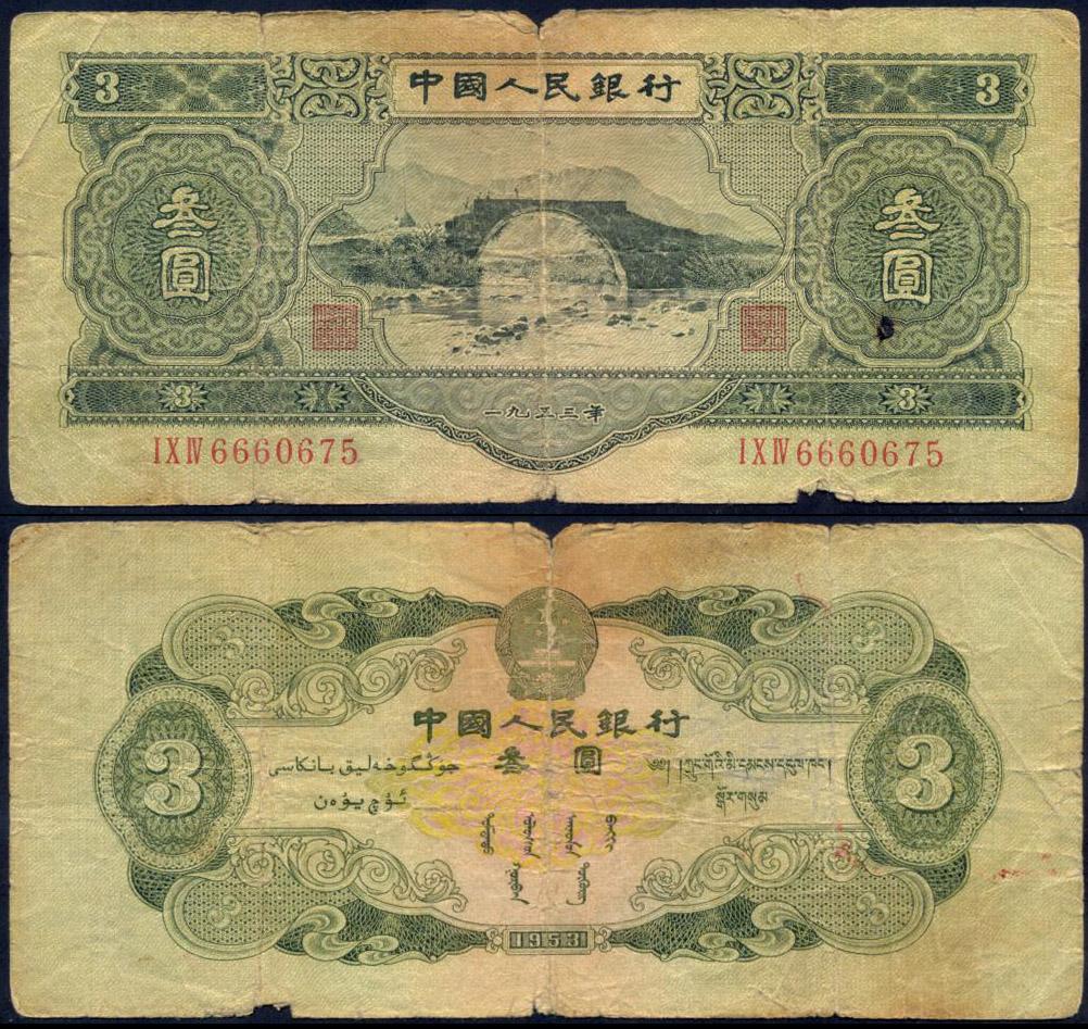 Китай. 3 юаня 1953 (3 Yuan 1953)