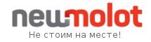 newmolot