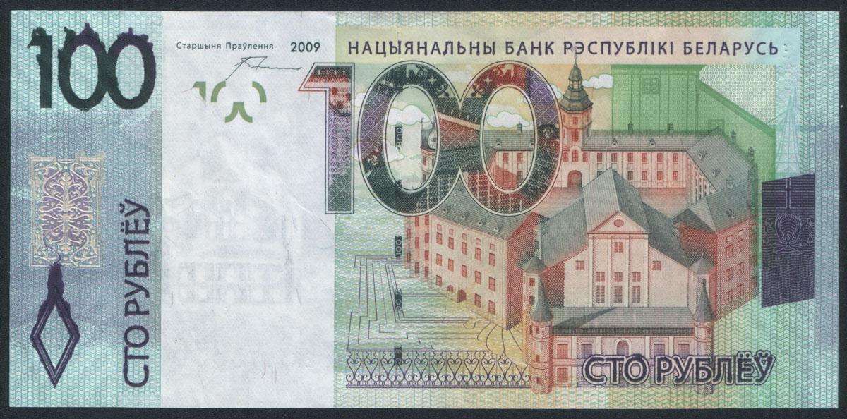 Растёкшееся металлографическое изображение, 100 рублей образца 2009 года