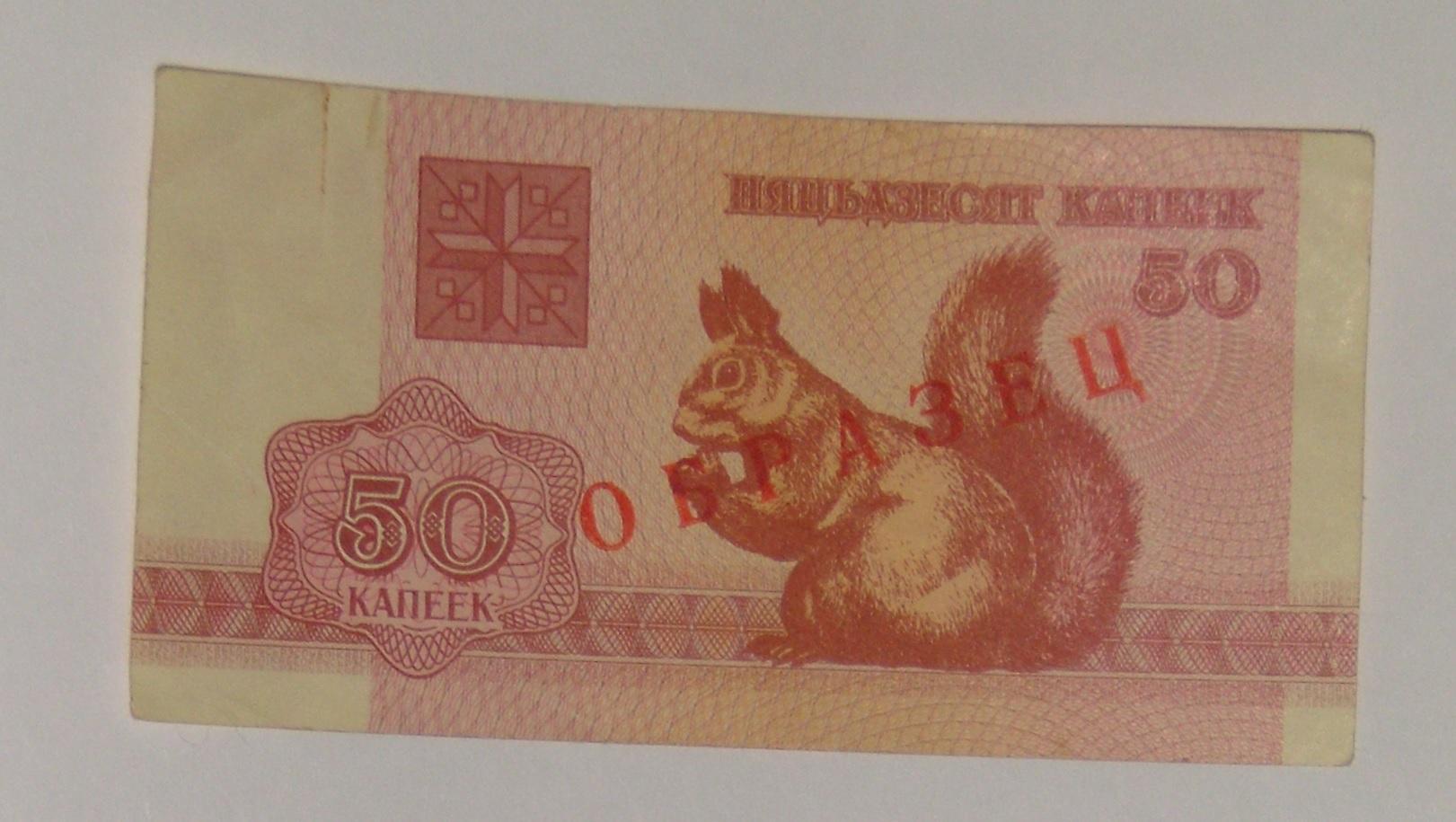 банкноты с надписью образец