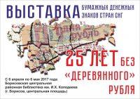Выставка бумажных денежных знаков стран СНГ: 25 лет без «деревянного» рубля