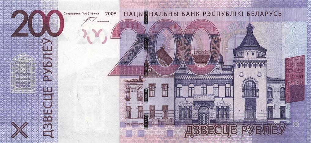 200 рублей 2009, Подпись: П.П. Прокопович. Лицевая сторона