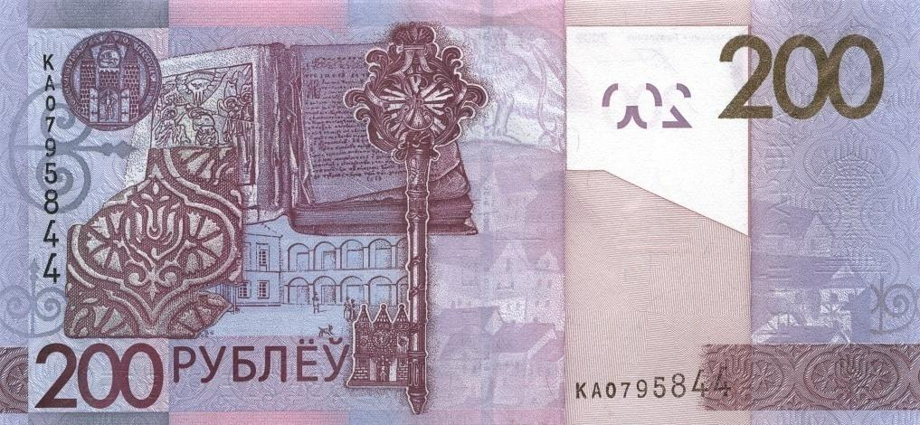 200 рублей 2009, Подпись: П.П. Прокопович. Оборотная сторона