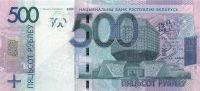 500 рублей 2009 года